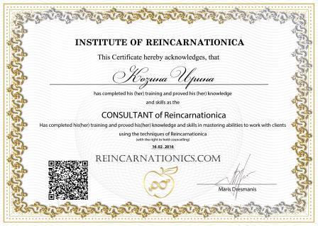 Мой сертификат англ(сжатый)