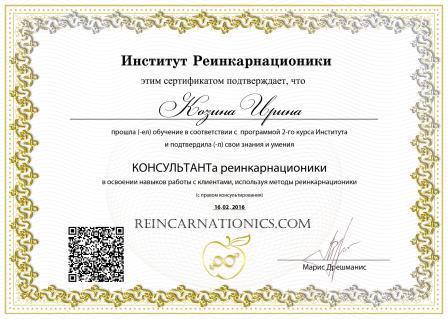 Мой сертификат на русском( сжатый)