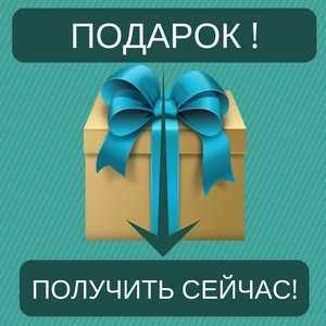 ВИДЕО КУРС в подарок