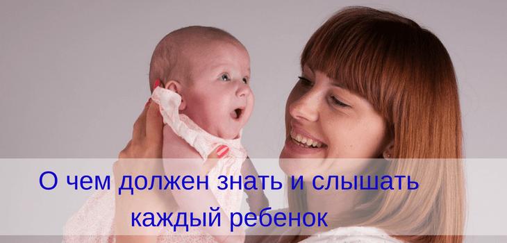 Что нужно знать ребенку